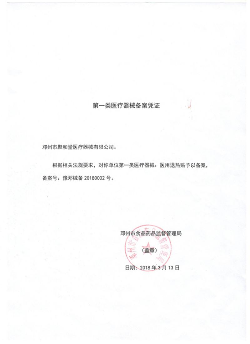 bob电竞安全退热贴感冒贴备案证